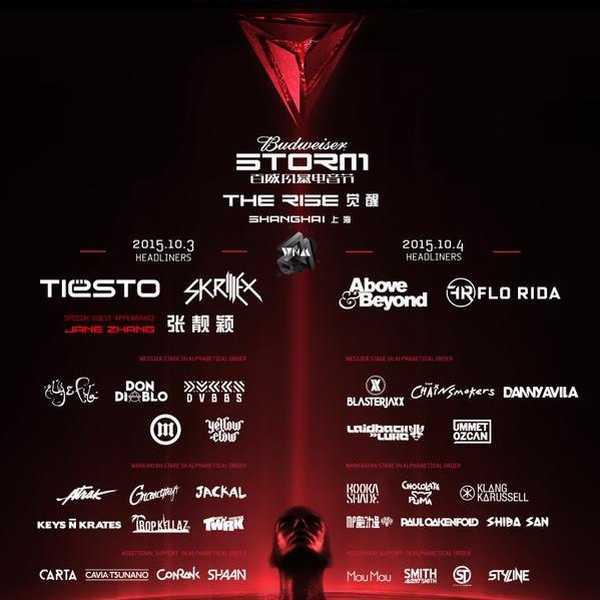 Tiesto 2015-10-03  Storm Music Festival (Shanghai, CN)